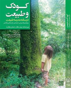 koodak-tabiat-book